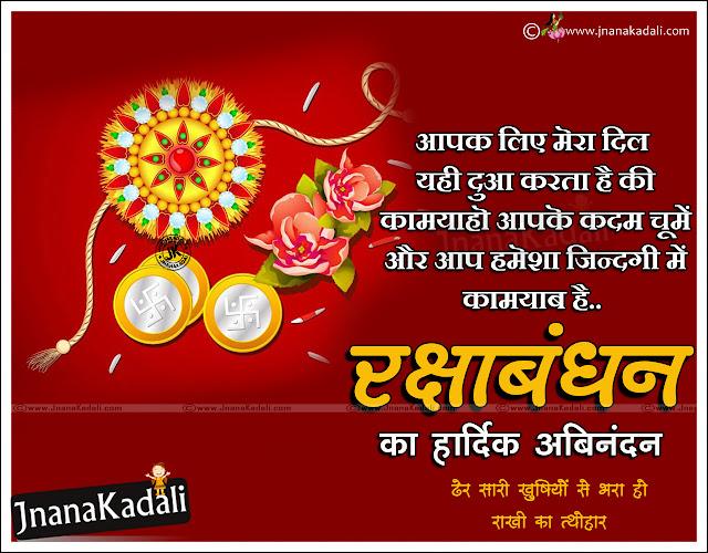 vrakshabandhan quotes greetings, whats app sharing best rakshabandhan wallpapers quotes, whats app sharing rakshi greetings