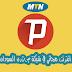 كيفية تشغيل الانترنت مجانا في شبكة MTN Sudan م.ت.ن السودان