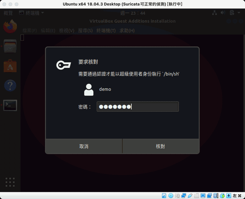 Guest Additions for Linux 安裝說明(七)