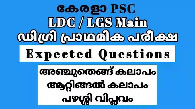 Kerala PSC അഞ്ചുതെങ്ങ് കലാപം, ആറ്റിങ്ങൽ കലാപം, പഴശ്ശി വിപ്ലവം