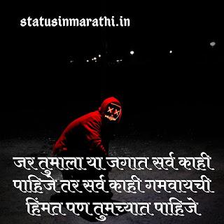 Best Motivational Status In Marathi