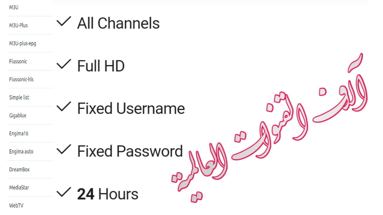 احضر الالاف من القنوات العربية والعالمية من هذا المولد ووداعا للتطبيقات/iptv-server