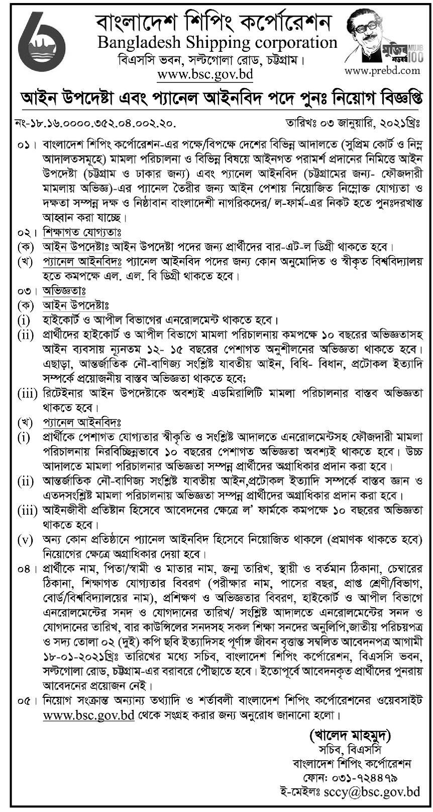 বাংলাদেশ শিপিং কর্পোরেশন এ বিভিন্ন পদে নিয়োগ বিজ্ঞপ্তি ২০২১ | www.bsc.gov.bd Job Circular 2021