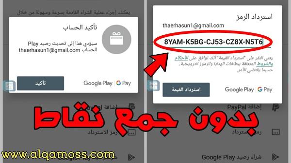 موقع الحصول على بطاقات جوجل بلاي مجانا 2020