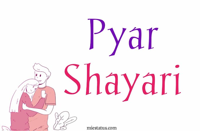 pyar bhari shayari and pyar ki shayari in Hindi - बेस्ट शायरियां
