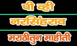 P-V-Narasimha-Rao-information-in-marathi