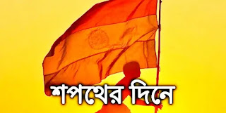 Patriotic Poem In Bengali (দেশাত্মবোধক কবিতা)