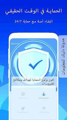 تحميل تطبيق نظام الحماية cm security للأندرويد مكافح فيروسات للهواتف