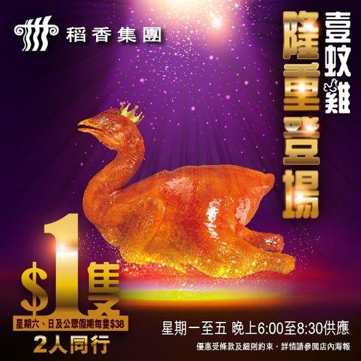 稻香集團: $1蚊雞 返嚟啦