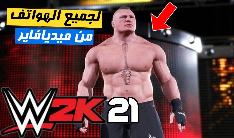 WWE2K 2021 ANDROID | مفاجاة تحميل لعبة مصارعة WWE2K 2021 للاندرويد على محاكي PPSSPP من ميديافاير جرافيك خرافي
