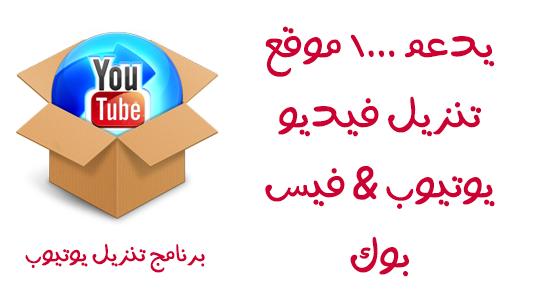 تحميل برنامج تنزيل الفيديو من اليوتيوب WinX YouTube Downloader