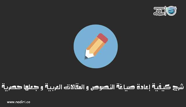 شرح كيفية إعادة صياغة النصوص و المقالات العربية و جعلها حصرية