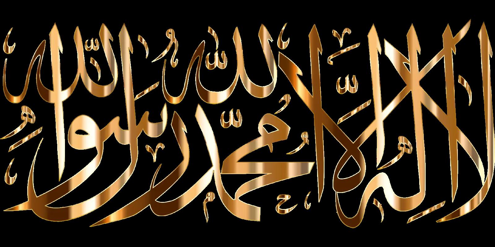 لا اله الا الله محمدا رسول الله مطلية بالذهب