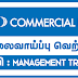 Commercial Bank Vacancies - Management Trainee