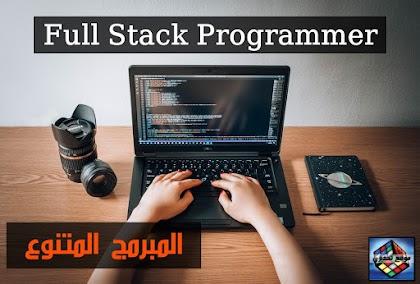 من هو المبرمج  Full Stack ؟