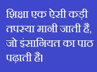 Guruji Status in Hind