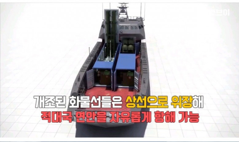 [유머] 중국의 컨테이너 위장무기 -  와이드섬
