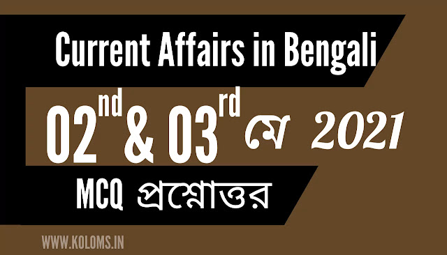 Bengali Daily Current Affairs 2nd & 3rd May 2021