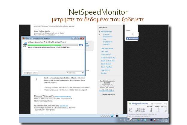 NetSpeedMonitor - Δωρεάν πρόγραμμα για να μετράς τα δεδομένα που ξοδεύεις