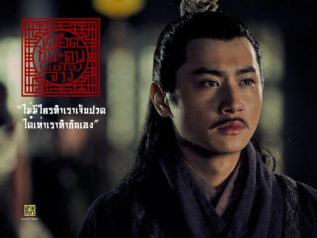 เลือดข้น คน(แซ่โจ)จาง - โจสิด