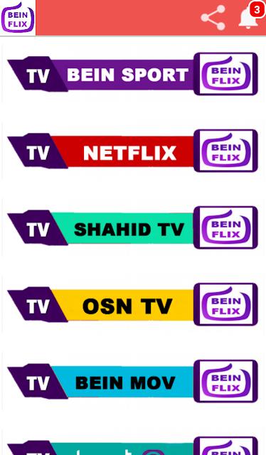 تحميل تطبيق Beinflix TV apk لمشاهدة القنوات المشفرة و المفتوحة على هاتفك الاندرويد