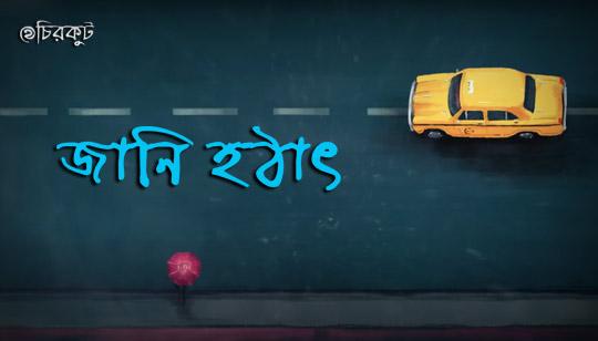 Jani Hothat Lyrics by Debayan from Chirkut