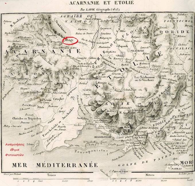 Χάρτης όπου αποτυπώνεται το χωριό μας το 1823