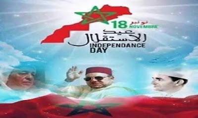 عيد الاستقلال المجيد