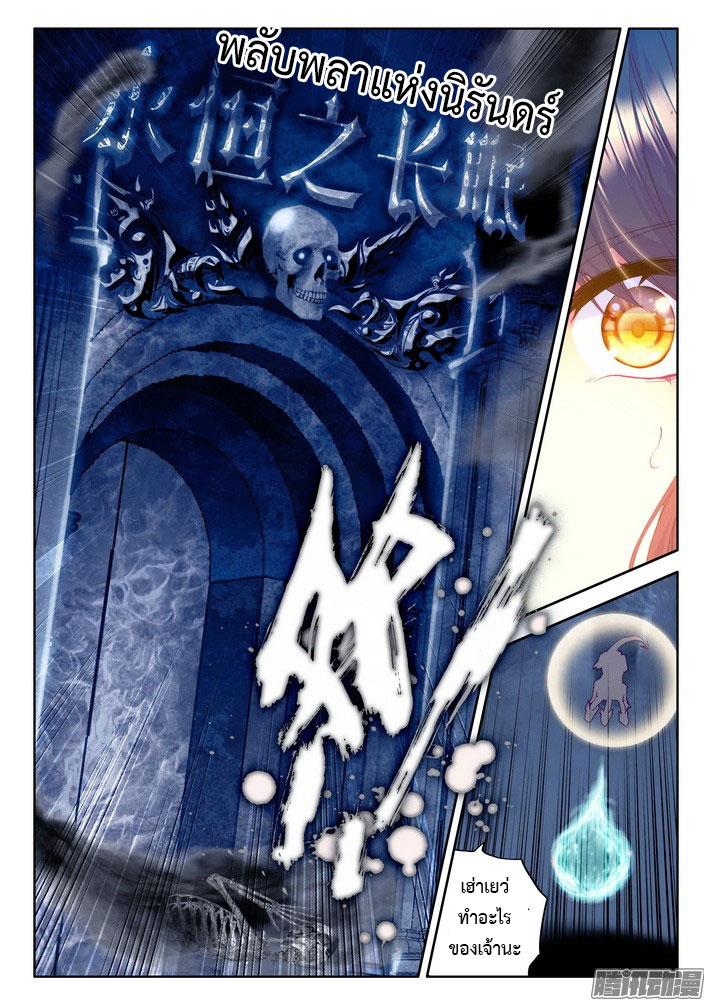 อ่านการ์ตูน Shen Yin Wang Zuo 71 ภาพที่ 6