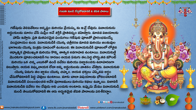 10 important life lessons from Ganesha,10 Amazing lessons of life lord Ganesha can teach your child,Why is lord Ganesha worshipped first before any puja,Lessons Of Life I Will Teach My Child Inspired By Lord Ganesha,How to Worship Lord Ganesha|5 Tips to Pray at Home,Financial planning lessons from Lord Ganesha this Ganesh Chaturthi,Why lord ganesha is worshipped first before all other deities,ganesh ji teachings,teachings of lord ganesha,life lessons from lord ganesha,lord ganesha story in english,learning from lord ganesha,learning from ganesha,management lesson from lord ganesha