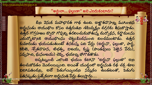 Why do we Chant Arjuna Phalguna on Thunder  Dharma sandehalu in Telugu images,dharma sandehalu pics in telugu, dharma sandehalu wallpapers in telugu, dharma sandehalu picture quotes in telugu, dharma sandehalu telugu ugadi description about human lifes,telugu dharma sandehalu hd images,ugadi good or bad telugu dharma sandehalu description hd image wallpapers for facebook whatsapp,Dharma Sandehalu-telugu Devotional Bhakti Festival Pooja Songs,Dharma Sandehalu TV Show on Bhakti TV,