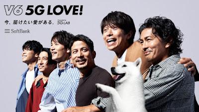 「V6 5G LOVE!」キービジュアル