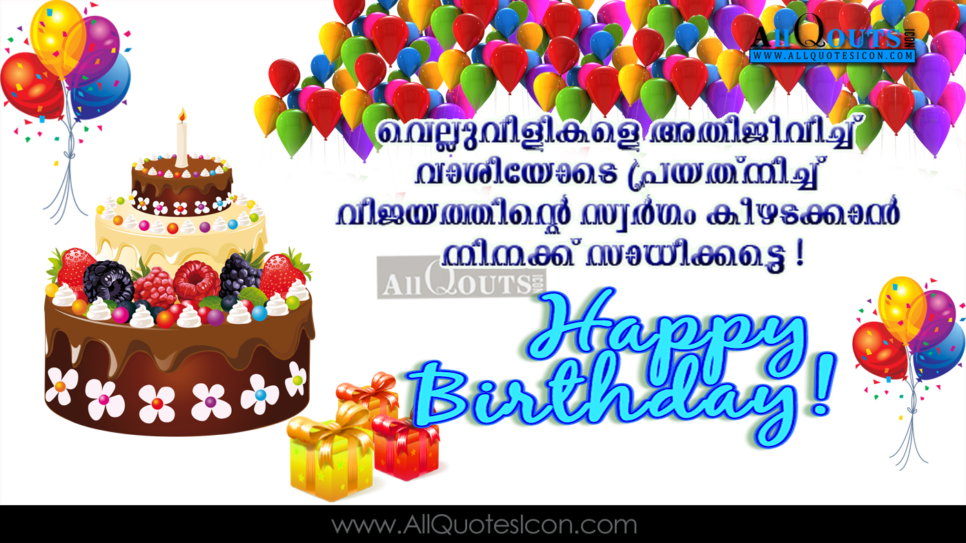 Happy Birthday Greetings Malayalam Quotes Pictures | www ...