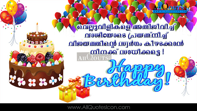 happy birthday greetings malayalam quotes pictures www