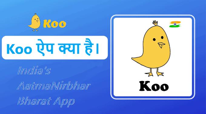 Koo App क्या है, Koo App का उपयोग कैसे कर सकते हैं - News Hind