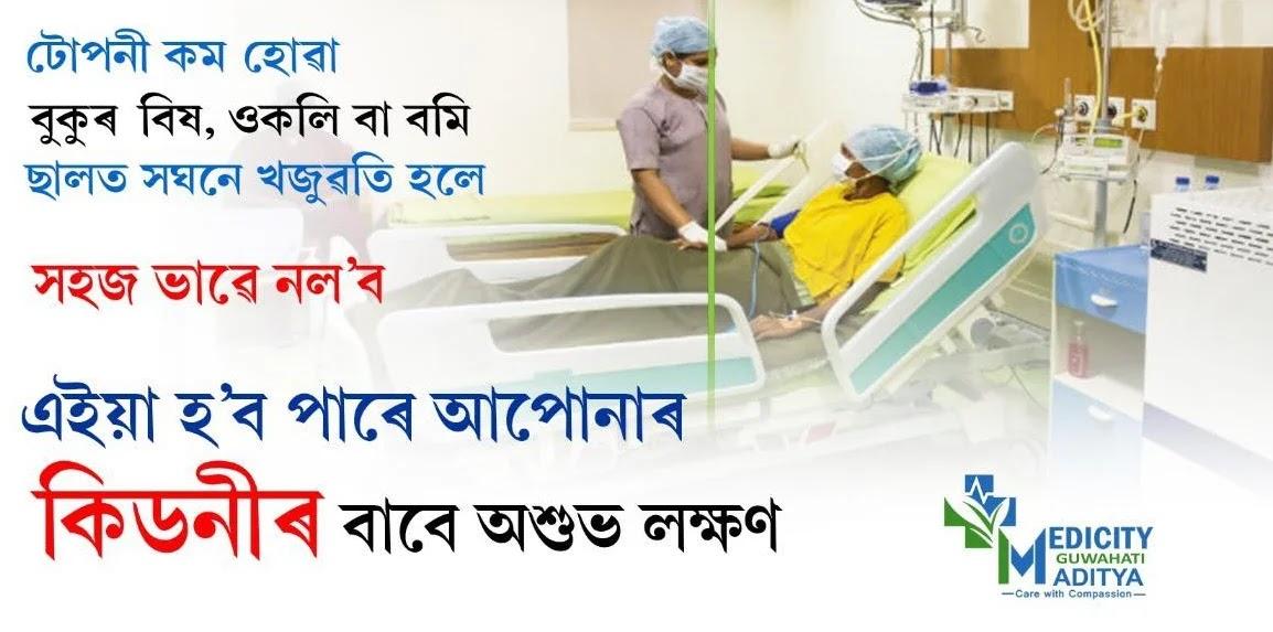 কিডনী ৰোগীৰ পথ্য আৰু অপথ্যৰ বিষয়ে জানিবলগীয়া কিছু কথা - Health Tips in Assamese