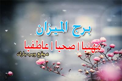 توقعات برج الميزان اليوم الجمعة 31/7/2020 على الصعيد العاطفى والصحى والمهنى