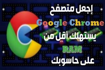 كيفية تحسين إستهلاك RAM من طرف متصفح  Google chrome؟