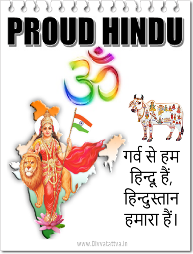 I Love Hindu, Hinduism and Proud To Be Hindu Quotes Messages Slogans In Hindi & English for those who love Hindustan or Bharat Varsha