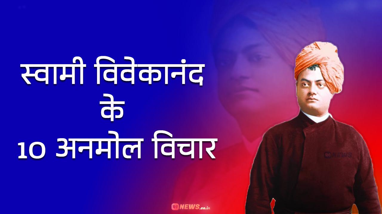 51 Best Swami Vivekananda Quotes in Hindi - स्वामी विवेकानंद के अनमोल कथन व सुविचार