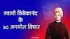 Best 10: Swami Vivekananda Quotes In Hindi | स्वामी विवेकानंद के सुविचार
