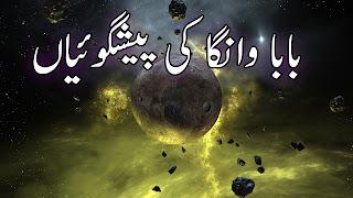 Baba Vanga History In Urdu Hindi Baba Vanga Ki Peshgoi Predictions