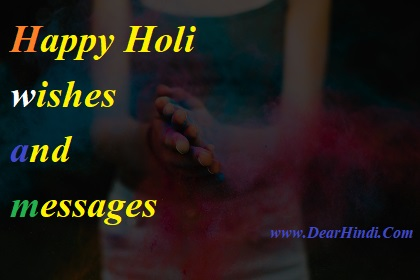 हैप्पी होली Happy Holi wishes and messages 2021