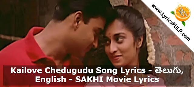 Kailove Chedugudu Song Lyrics - తెలుగు, English - SAKHI Movie Lyrics