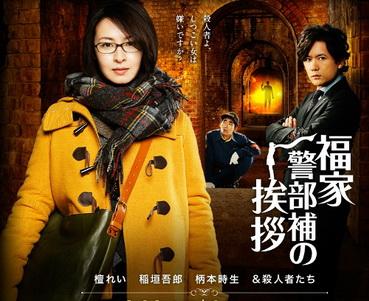 [ドラマ] 福家警部補の挨拶 (2014)