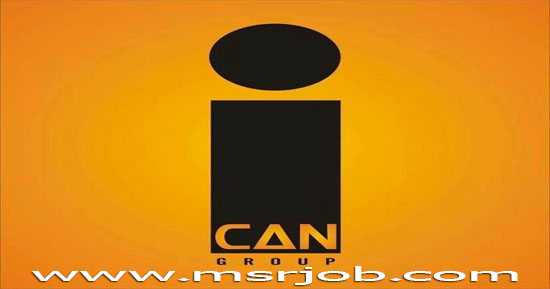 اعلان وظائف شركة iCAN للمؤهلات العليا والتقديم حتى 15 / 12 / 2016