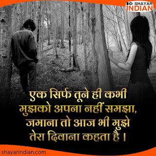 Tune Hi Apna Na Samjha, Jamana, Diwana : Shayari Status for GF