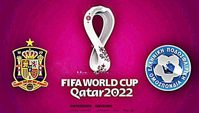موعد مباراة إسبانيا واليونان في تصفيات كأس العالم  قطر 2022