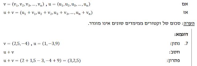 אלגברה לינארית - דוגמא סכום וקטורים