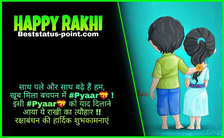Best_Rakhi_Message_for_Sister